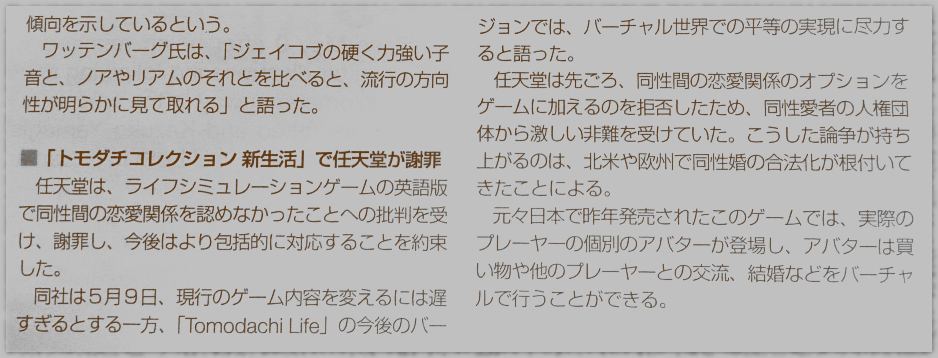 From Asahi Weekly