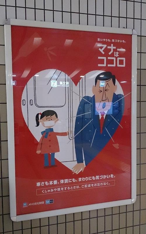 Affiche du métro de Tokyo